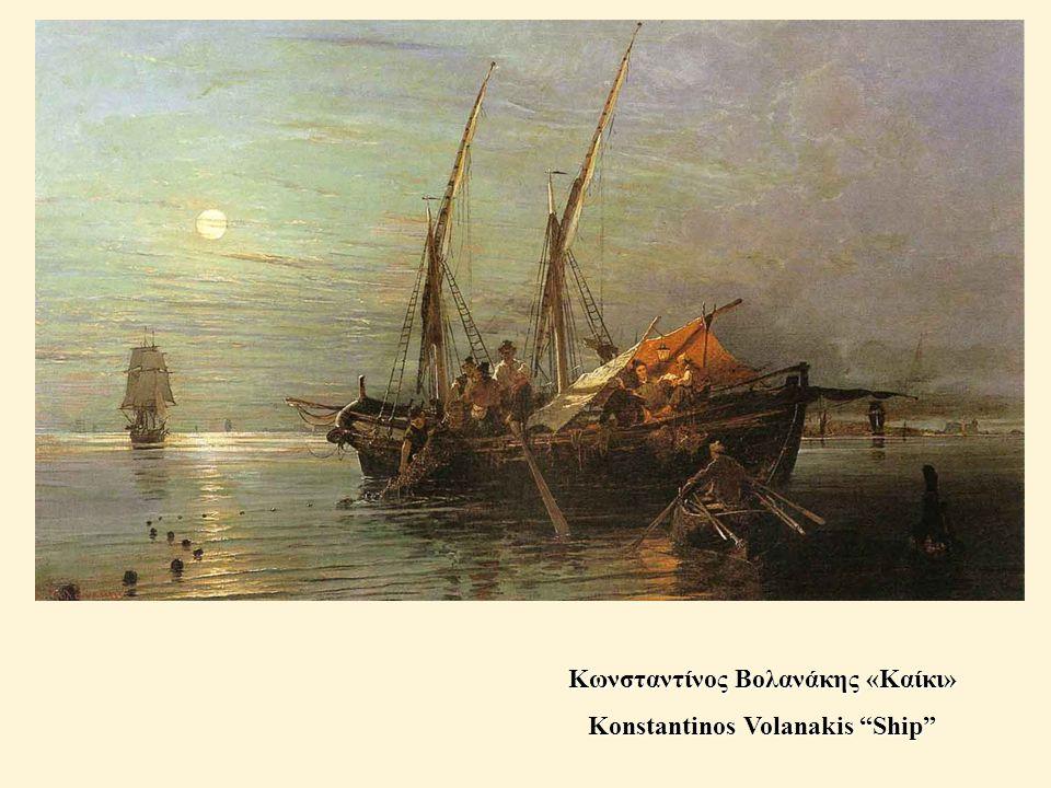 Κωνσταντίνος Βολανάκης «Καίκι» Konstantinos Volanakis Ship