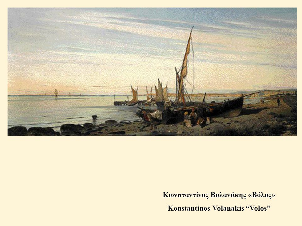 Κωνσταντίνος Βολανάκης «Βόλος» Konstantinos Volanakis Volos