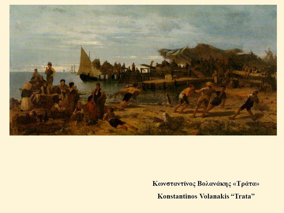 Κωνσταντίνος Βολανάκης «Τράτα» Konstantinos Volanakis Trata