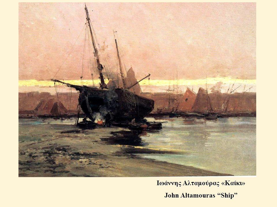 Ιωάννης Αλταμούρας «Καίκι» John Altamouras Ship