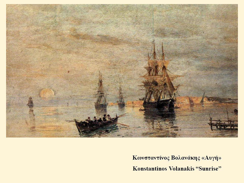 Κωνσταντίνος Βολανάκης «Αυγή» Konstantinos Volanakis Sunrise