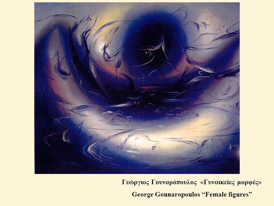 Γεώργιος Γουναρόπουλος «Γυναικείες μορφές»