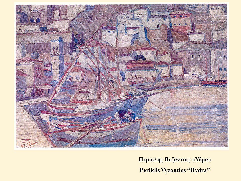 Περικλής Βυζάντιος «Υδρα» Periklis Vyzantios Hydra