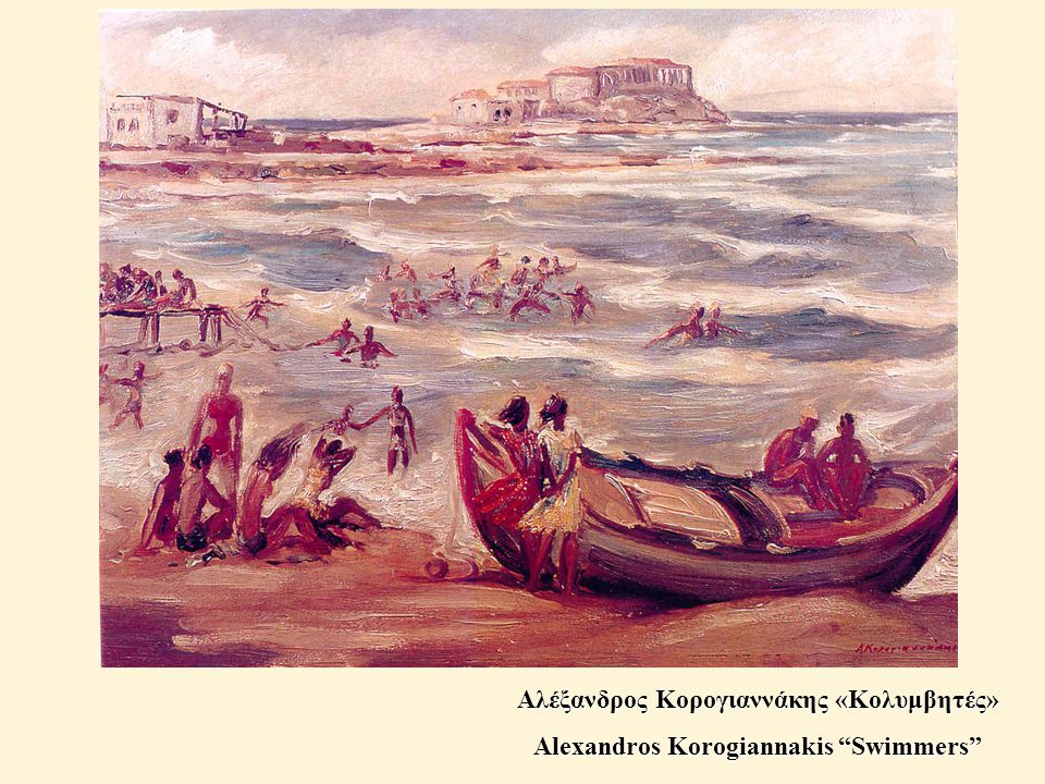 Αλέξανδρος Κορογιαννάκης «Κολυμβητές»