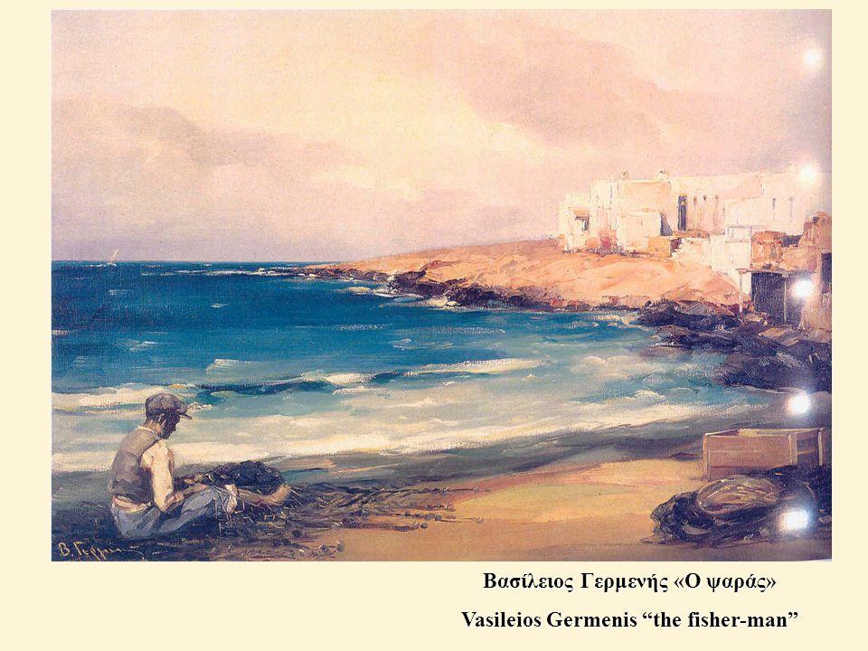 Βασίλειος Γερμενής «Ο ψαράς» Vasileios Germenis the fisher-man