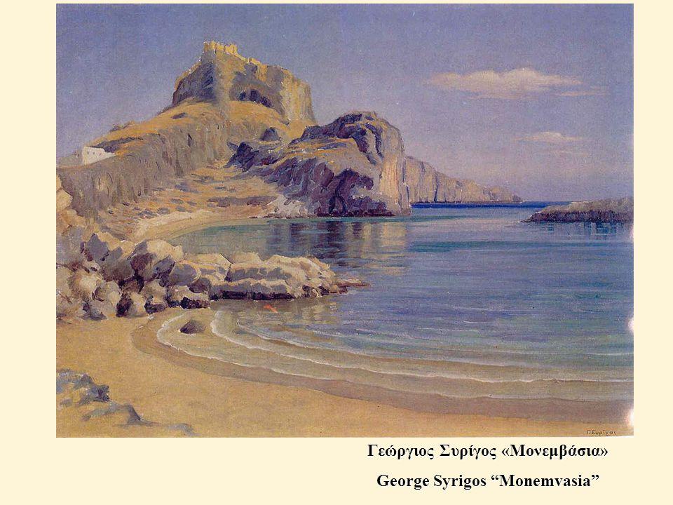 Γεώργιος Συρίγος «Μονεμβάσια» George Syrigos Monemvasia