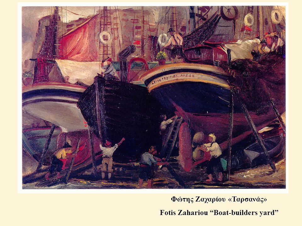 Φώτης Ζαχαρίου «Ταρσανάς» Fotis Zahariou Boat-builders yard