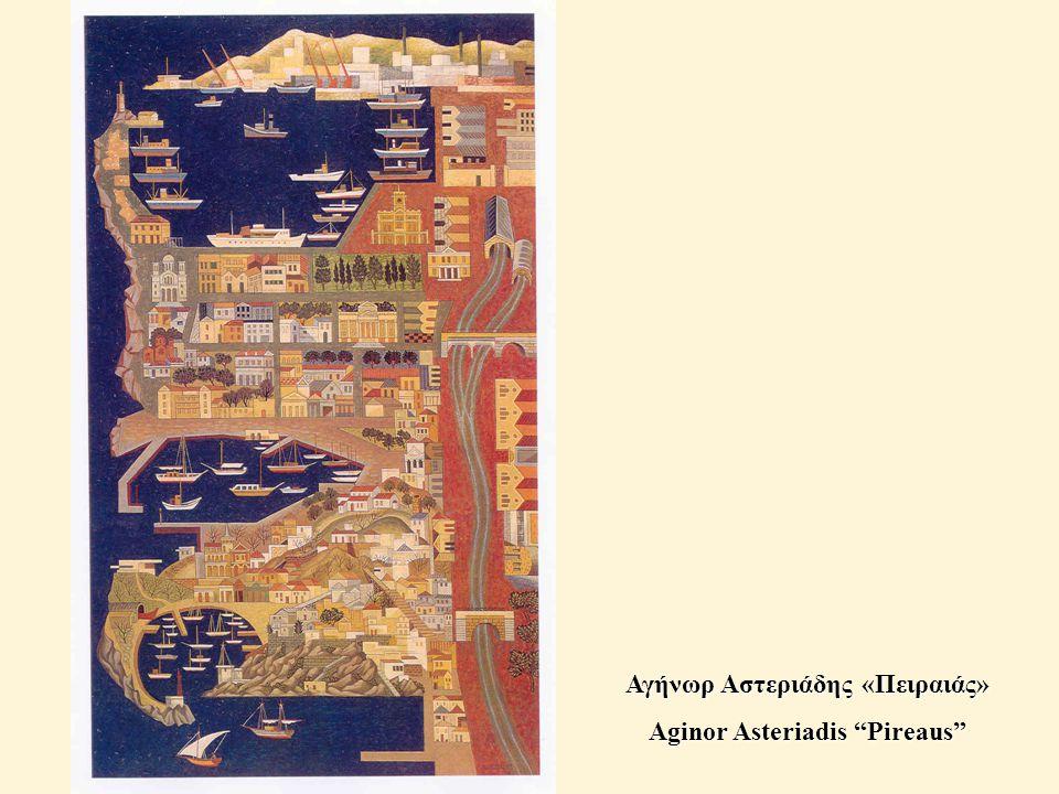 Αγήνωρ Αστεριάδης «Πειραιάς» Aginor Asteriadis Pireaus