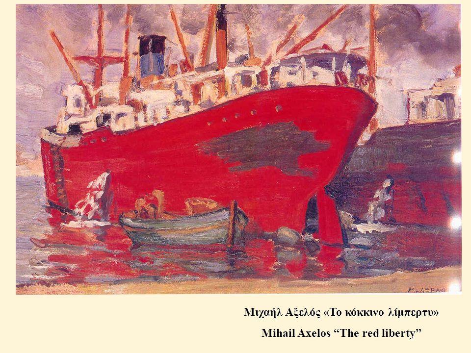 Μιχαήλ Αξελός «Το κόκκινο λίμπερτυ» Mihail Axelos The red liberty