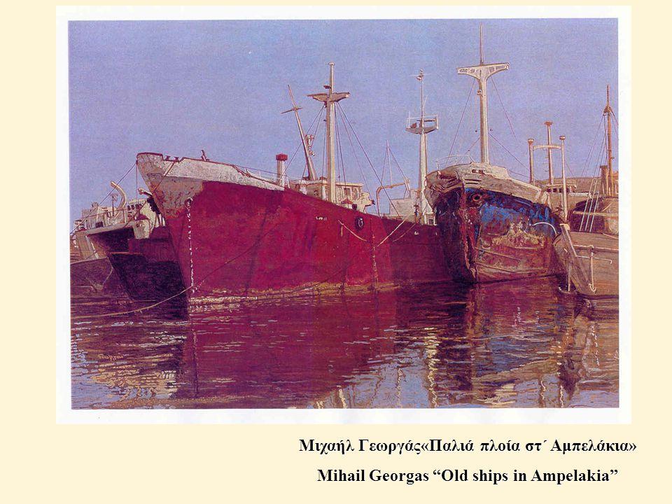 Μιχαήλ Γεωργάς«Παλιά πλοία στ΄ Αμπελάκια»