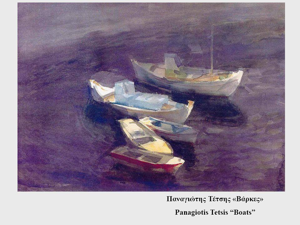 Παναγιώτης Τέτσης «Βάρκες» Panagiotis Tetsis Boats