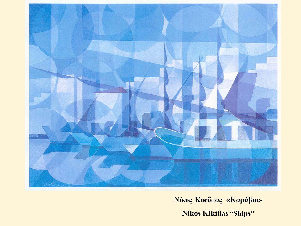 Νίκος Κικίλιας «Καράβια» Nikos Kikilias Ships