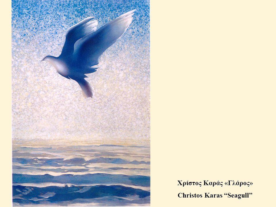 Χρίστος Καράς «Γλάρος» Christos Karas Seagull