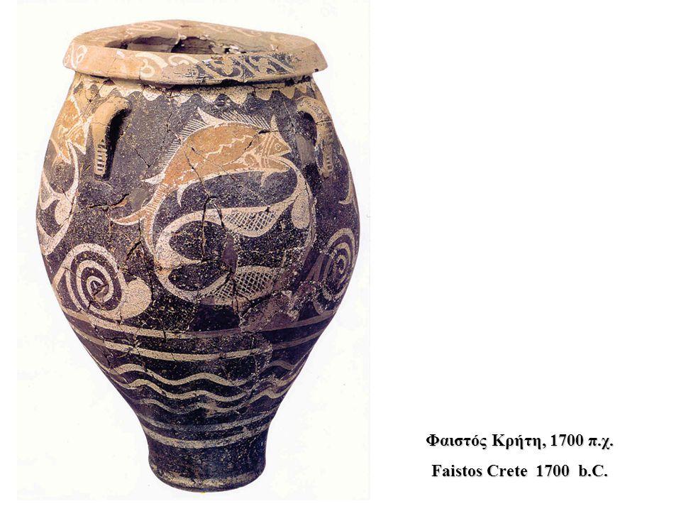 Φαιστός Κρήτη, 1700 π.χ. Faistos Crete 1700 b.C.