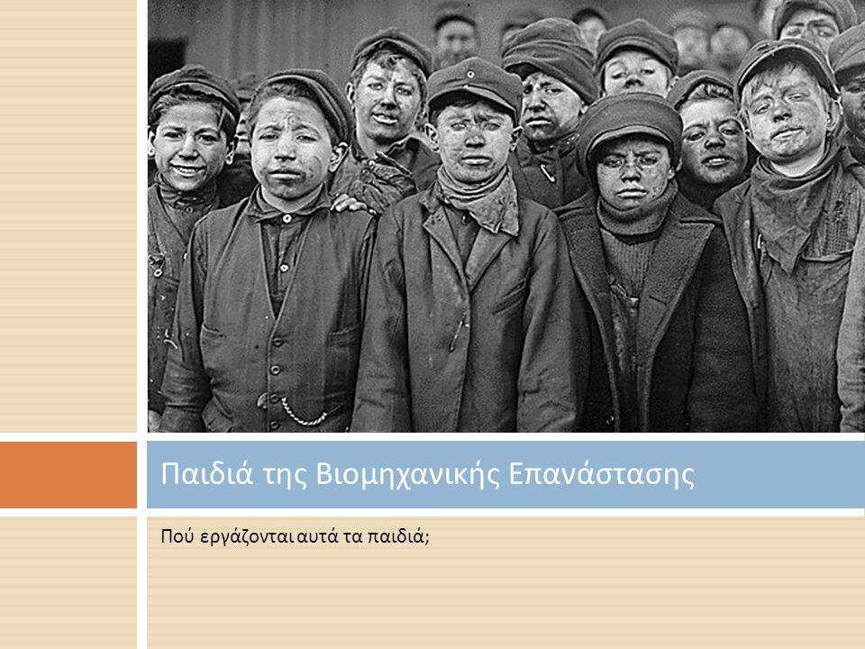 Παιδιά της Βιομηχανικής Επανάστασης