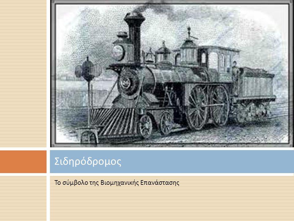 Σιδηρόδρομος Το σύμβολο της Βιομηχανικής Επανάστασης