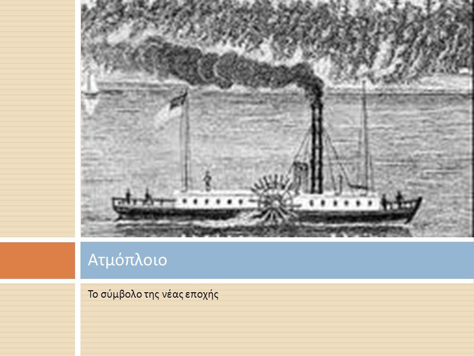 Ατμόπλοιο Το σύμβολο της νέας εποχής