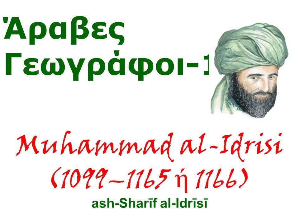 Muhammad al-Idrisi (1099–1165 ή 1166) ash-Sharīf al-Idrīsī