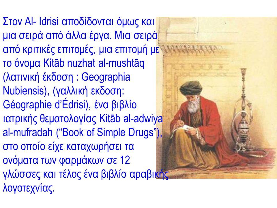 Στον Al- Idrisi αποδίδονται όμως και μια σειρά από άλλα έργα