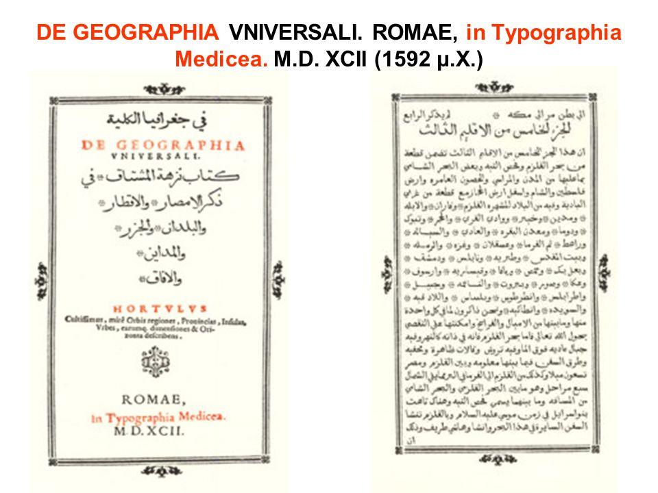 DE GEOGRAPHIA VNIVERSALI. ROMAE, in Typographia Medicea. M. D