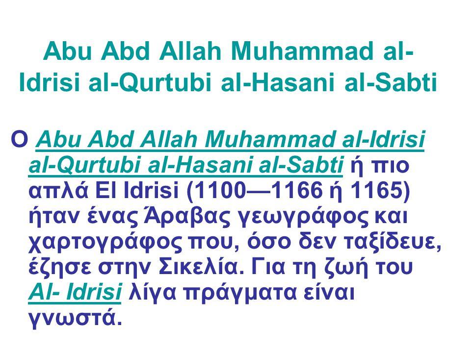 Abu Abd Allah Muhammad al-Idrisi al-Qurtubi al-Hasani al-Sabti