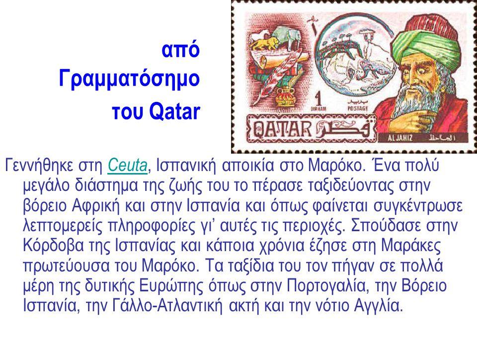από Γραμματόσημο του Qatar