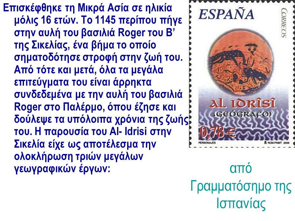 από Γραμματόσημο της Ισπανίας