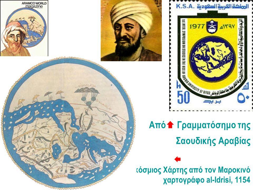 Από Γραμματόσημο της Σαουδικής Αραβίας