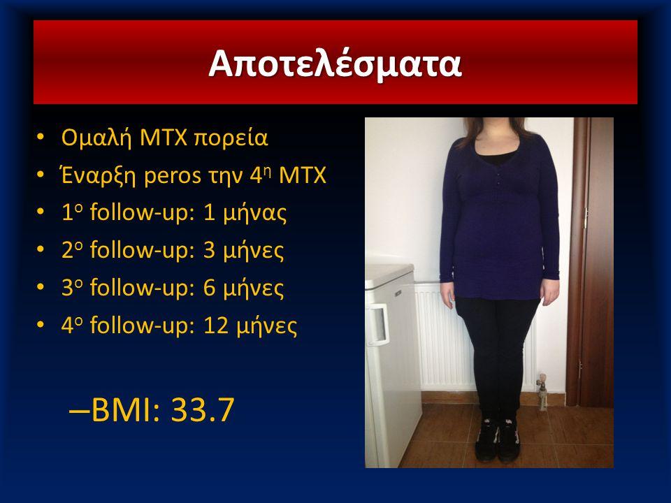 Αποτελέσματα ΒΜΙ: 33.7 Ομαλή ΜΤΧ πορεία Έναρξη peros την 4η ΜΤΧ
