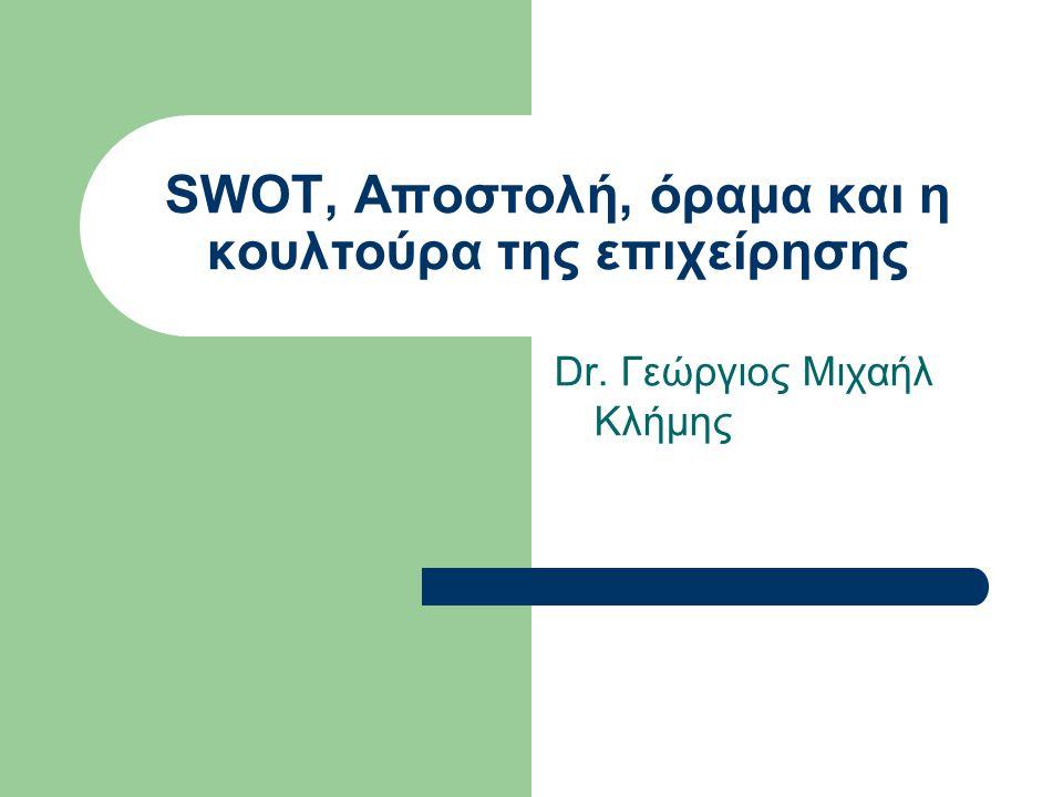 SWOT, Αποστολή, όραμα και η κουλτούρα της επιχείρησης