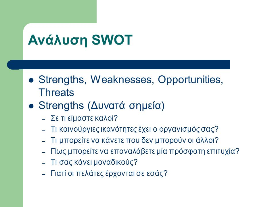 Ανάλυση SWOT Strengths, Weaknesses, Opportunities, Threats