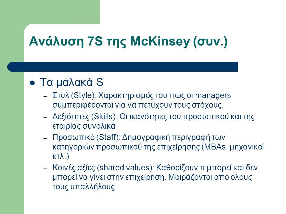 Ανάλυση 7S της McKinsey (συν.)