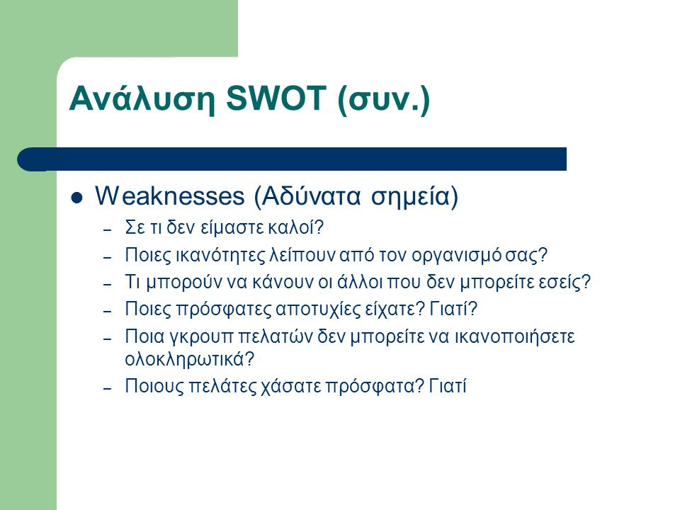 Ανάλυση SWOT (συν.) Weaknesses (Aδύνατα σημεία)