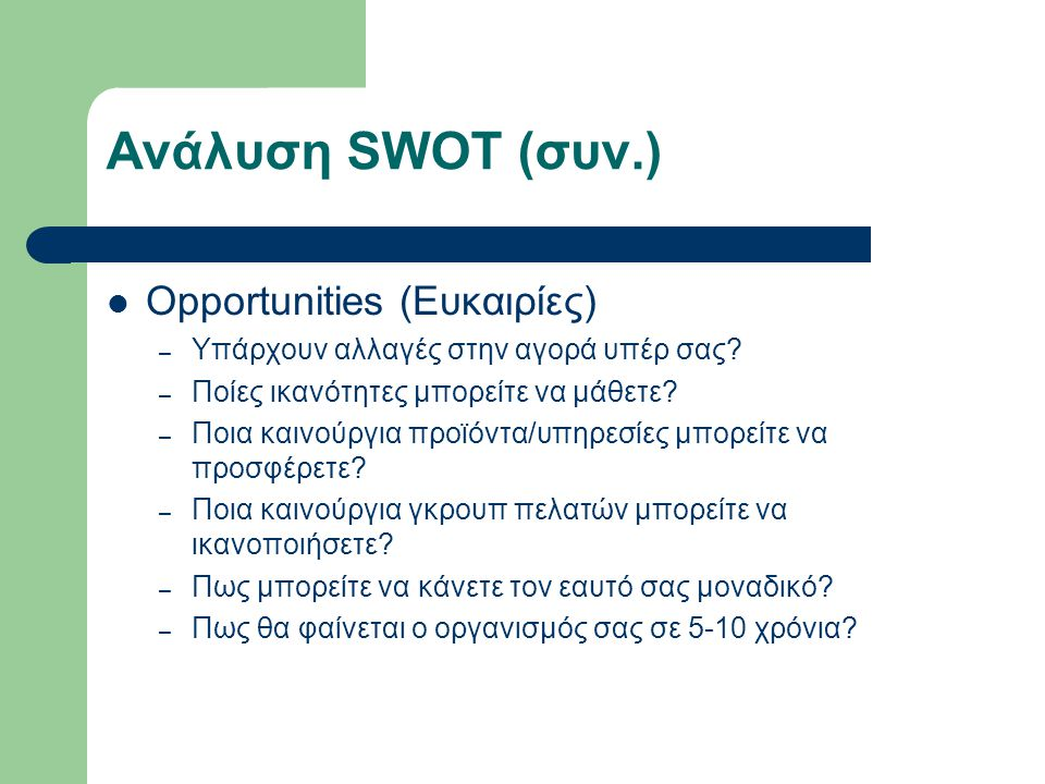 Ανάλυση SWOT (συν.) Opportunities (Ευκαιρίες)