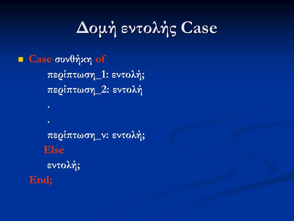 Δομή εντολής Case Case συνθήκη of περίπτωση_1: εντολή;