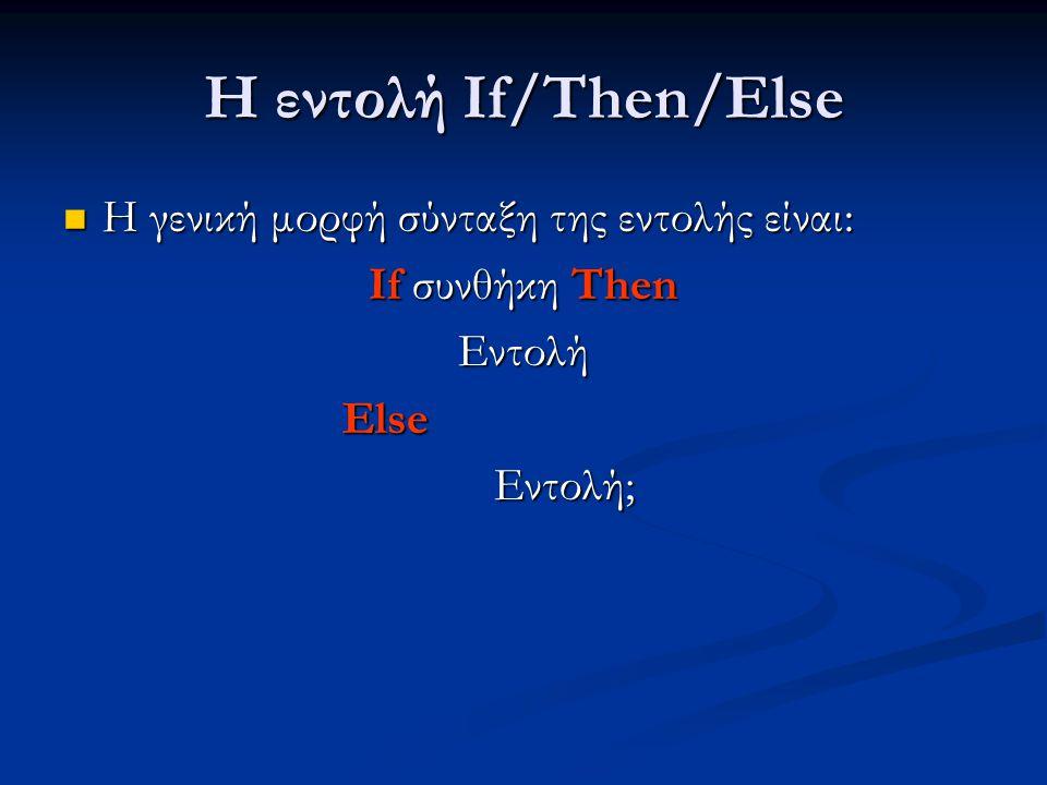 Η εντολή If/Then/Else Η γενική μορφή σύνταξη της εντολής είναι: