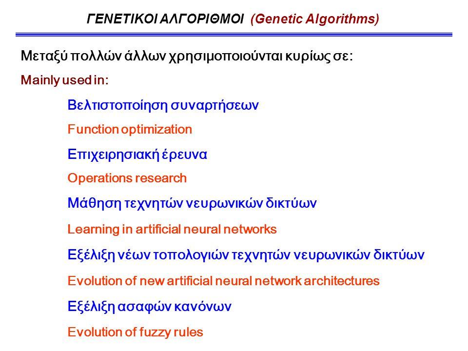 ΓΕΝΕΤΙΚΟΙ ΑΛΓΟΡΙΘΜΟΙ (Genetic Algorithms)