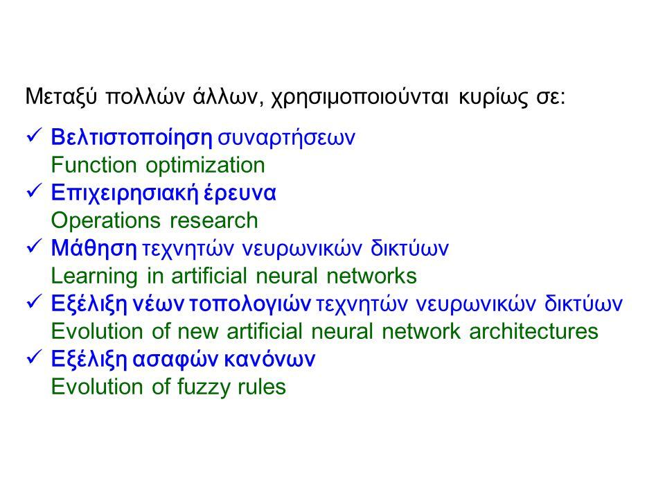 Μεταξύ πολλών άλλων, χρησιμοποιούνται κυρίως σε:
