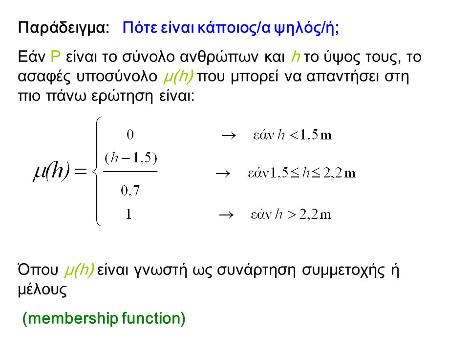 Παράδειγμα: Πότε είναι κάποιος/α ψηλός/ή;