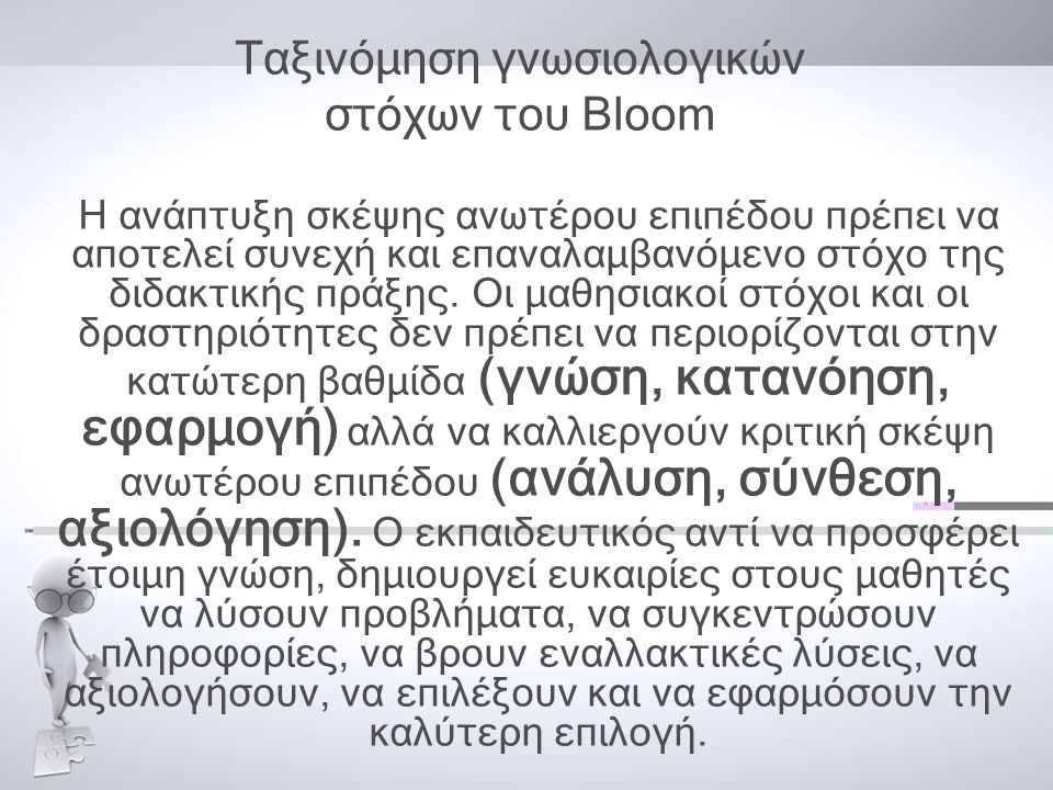 Ταξινόμηση γνωσιολογικών στόχων του Bloom