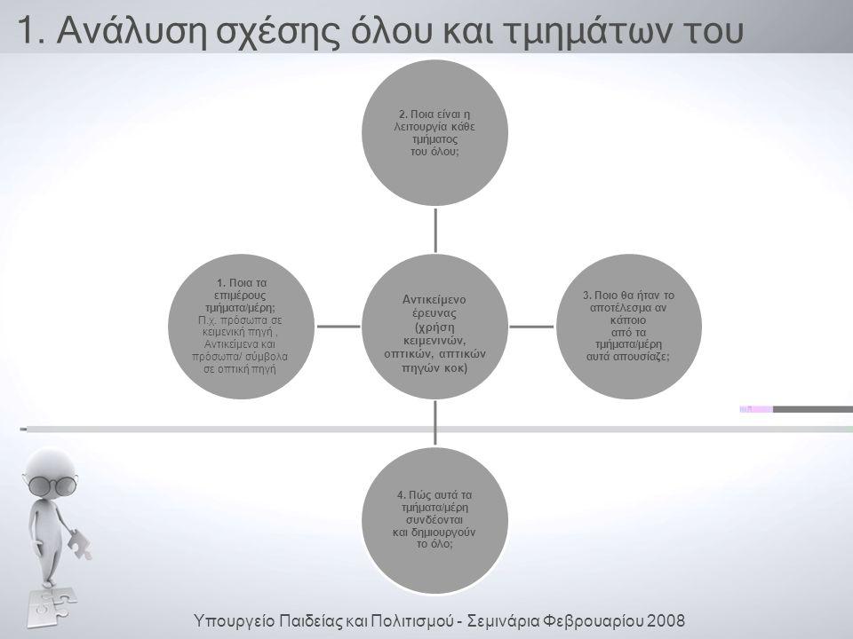 1. Ανάλυση σχέσης όλου και τμημάτων του