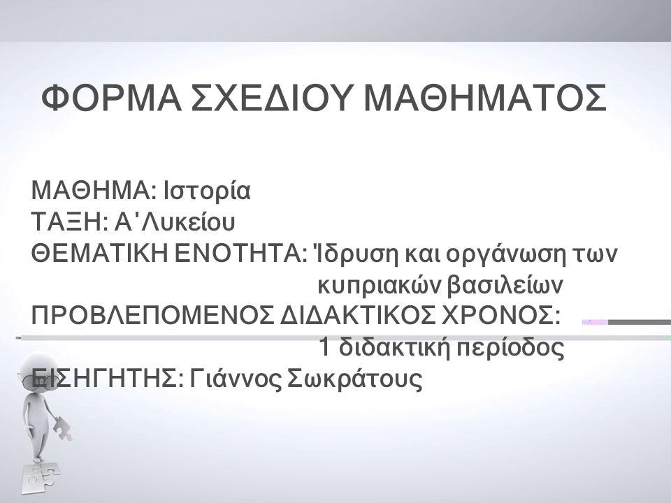 ΦΟΡΜΑ ΣΧΕΔΙΟΥ ΜΑΘΗΜΑΤΟΣ