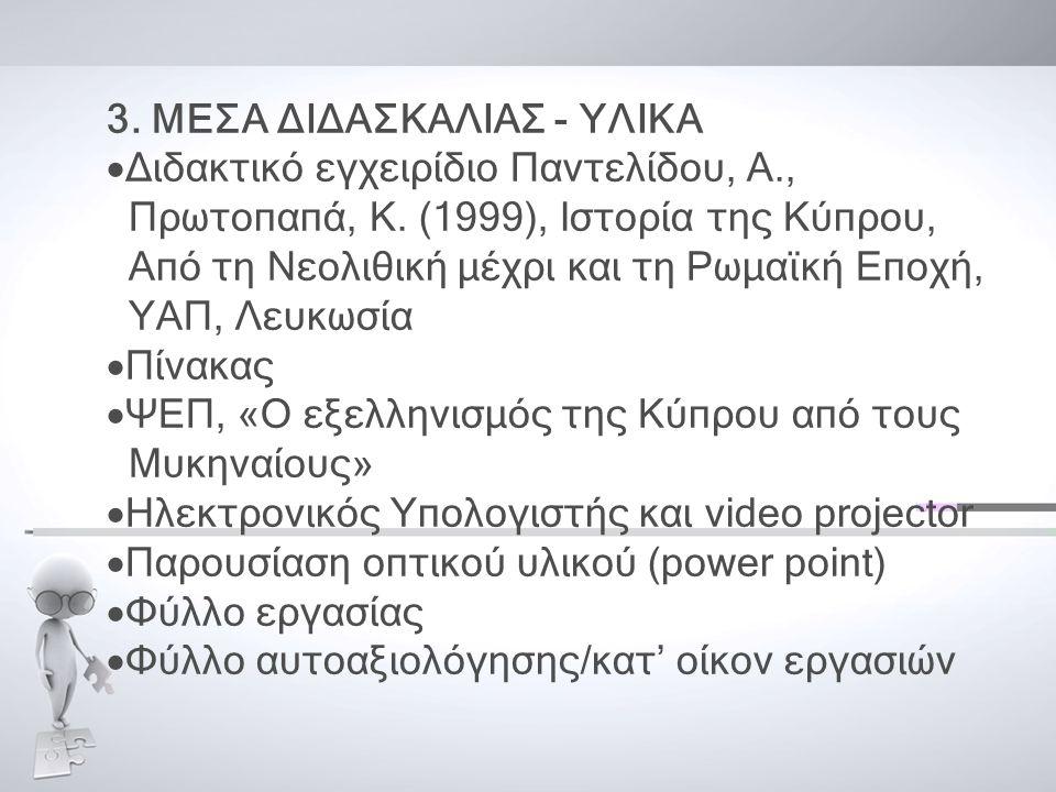 3. ΜΕΣΑ ΔΙΔΑΣΚΑΛΙΑΣ - ΥΛΙΚΑ