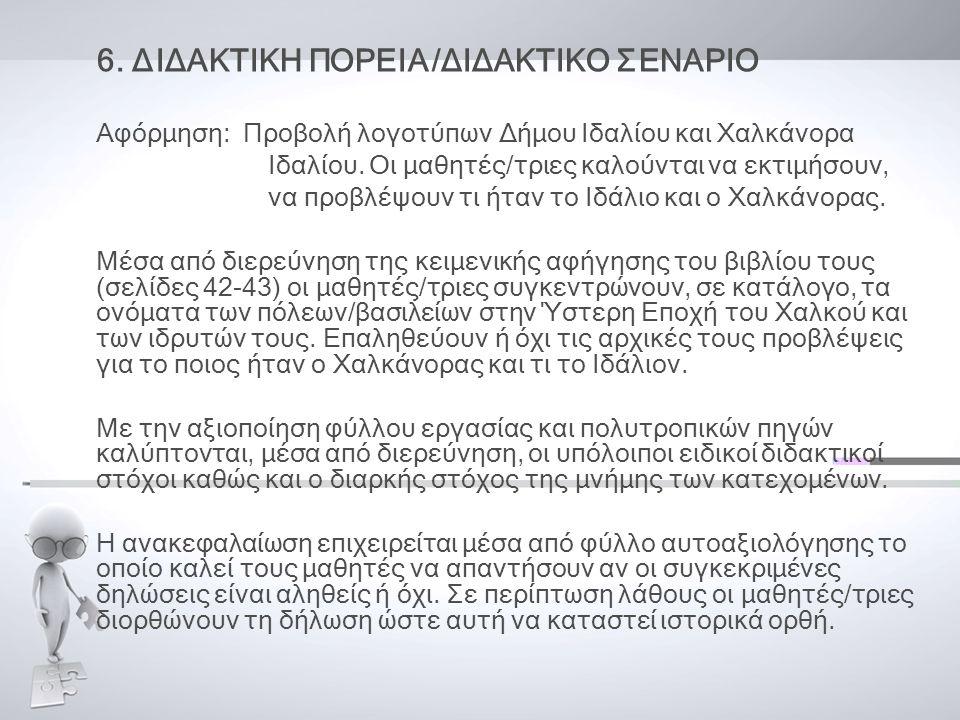 6. ΔΙΔΑΚΤΙΚΗ ΠΟΡΕΙΑ/ΔΙΔΑΚΤΙΚΟ ΣΕΝΑΡΙΟ