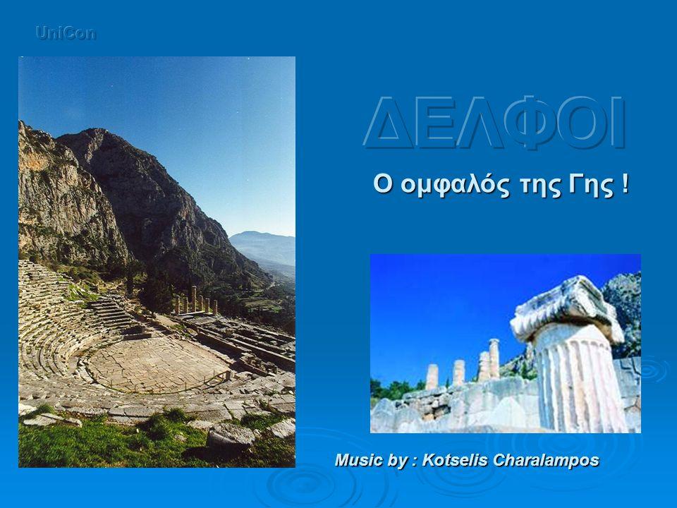 UniCon ΔΕΛΦΟΙ Ο ομφαλός της Γης ! Music by : Kotselis Charalampos