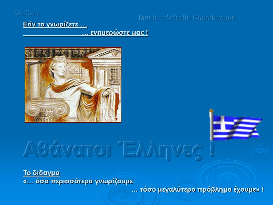 Αθάνατοι Έλληνες ! UniCon Music : Kotselis Charalampos