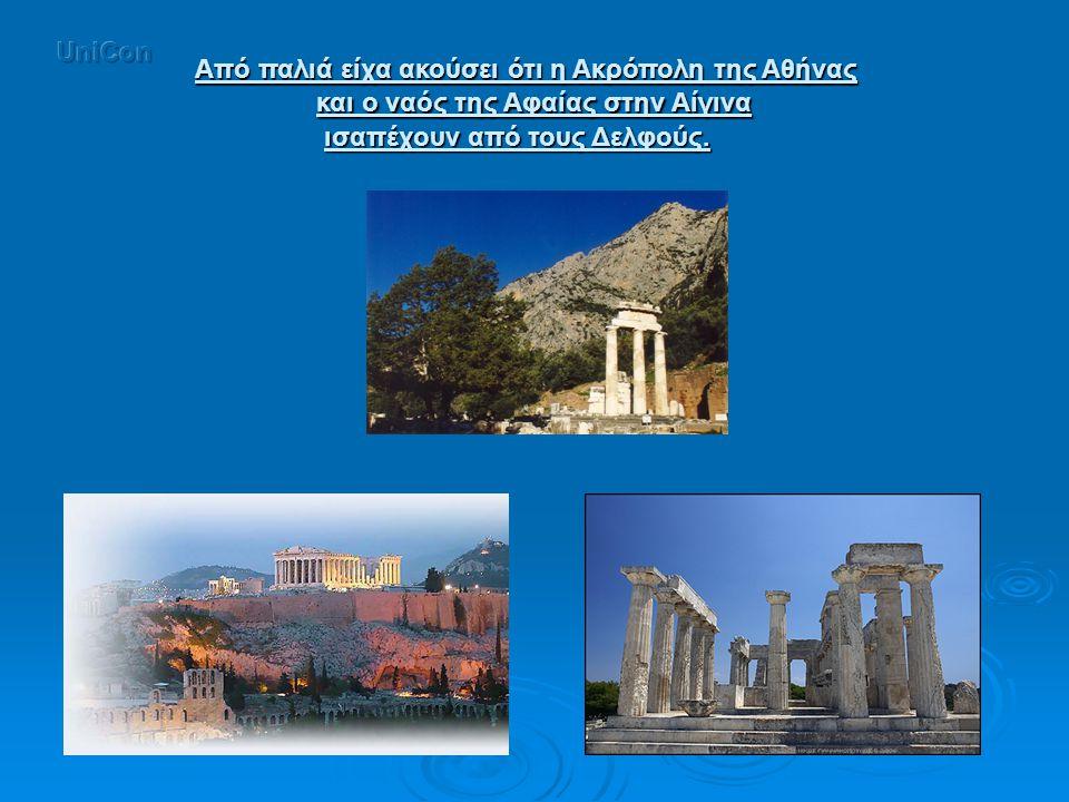 Από παλιά είχα ακούσει ότι η Ακρόπολη της Αθήνας