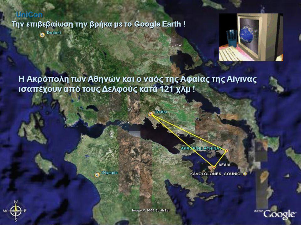 UniCon Την επιβεβαίωση την βρήκα με το Google Earth !