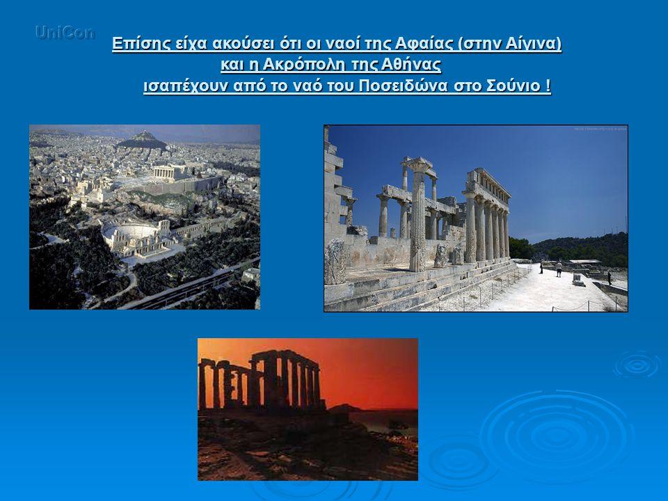 Επίσης είχα ακούσει ότι οι ναοί της Αφαίας (στην Αίγινα)