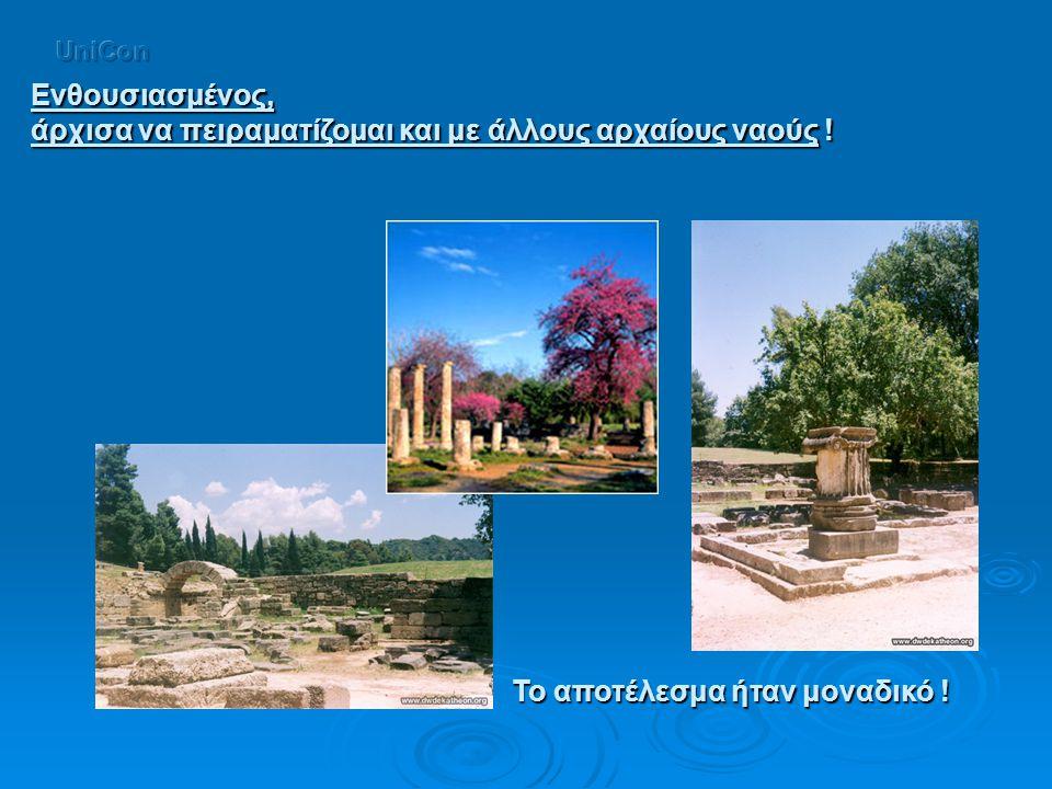 άρχισα να πειραματίζομαι και με άλλους αρχαίους ναούς !